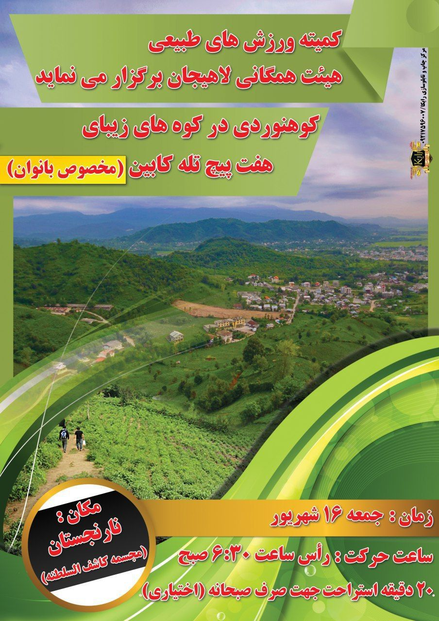 کوهنوردی بانوان هیئت همگانی در کوه های هفت پیچ شهرستان لاهیجان
