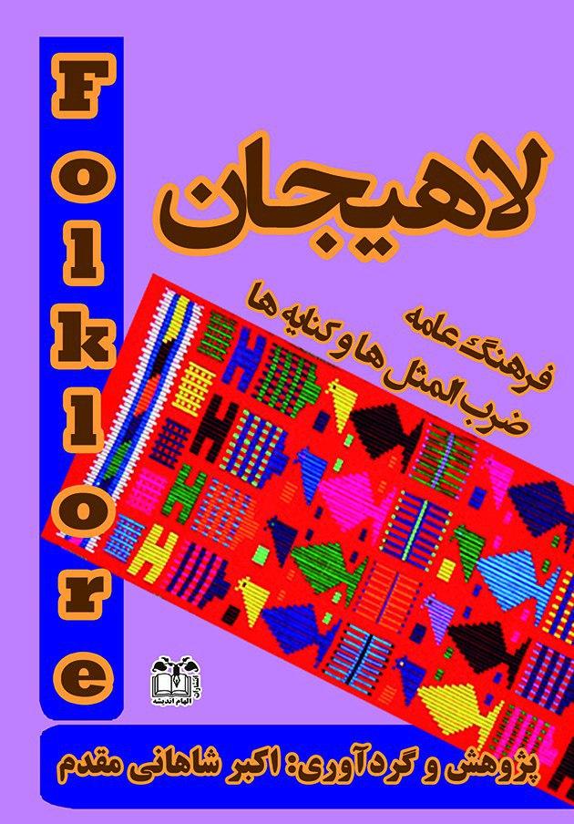 کتاب فرهنگ عامه،ضرب المثل ها و کنایه های لاهیجان اثر اکبر شاهانی مقدم منتشر شد