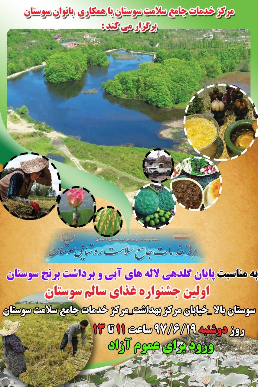 اولین جشنواره غذای سالم سوستان