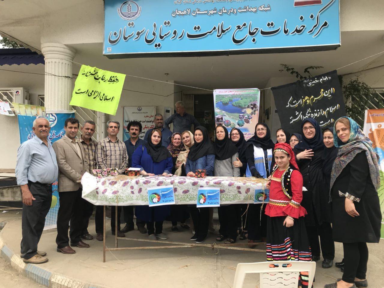 اولین مهرواره ی غذای سالم به مناسبت پایان گلدهی لاله های آبی تالاب سوستان و برداشت برنج در مرکز خدمات جامع سلامت روستای سوستان برگزار شد.