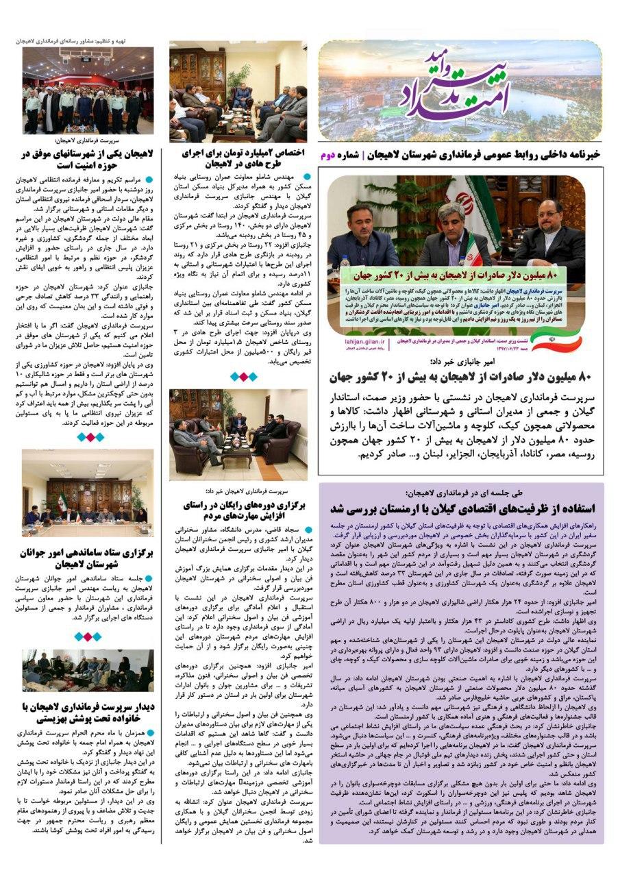 دومین شماره خبرنامه داخلی فرمانداری لاهیجان منتشر شد
