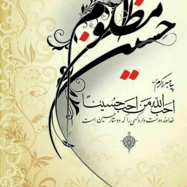 پیام تسلیت حزب اراده ملت استان گیلان به مناسبت عاشورای حسینی