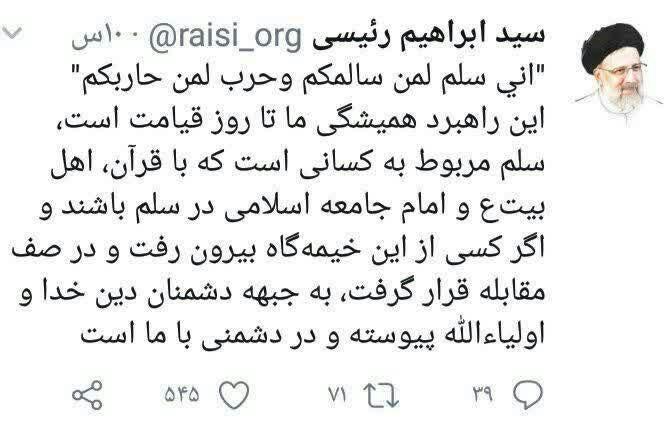 واکنش لیدر جناح اصولگرا به توهین های همراه انتخاباتی خود به خاندان نبوت