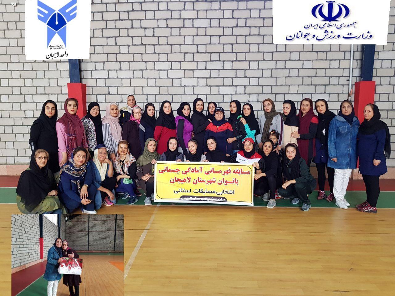 مدیر گروه تربیت بدنی دانشکده سما لاهیجان :ظرفیت برگزاری رقابت های متنوع ورزشی  بانوان در لاهیجان وجود دارد .