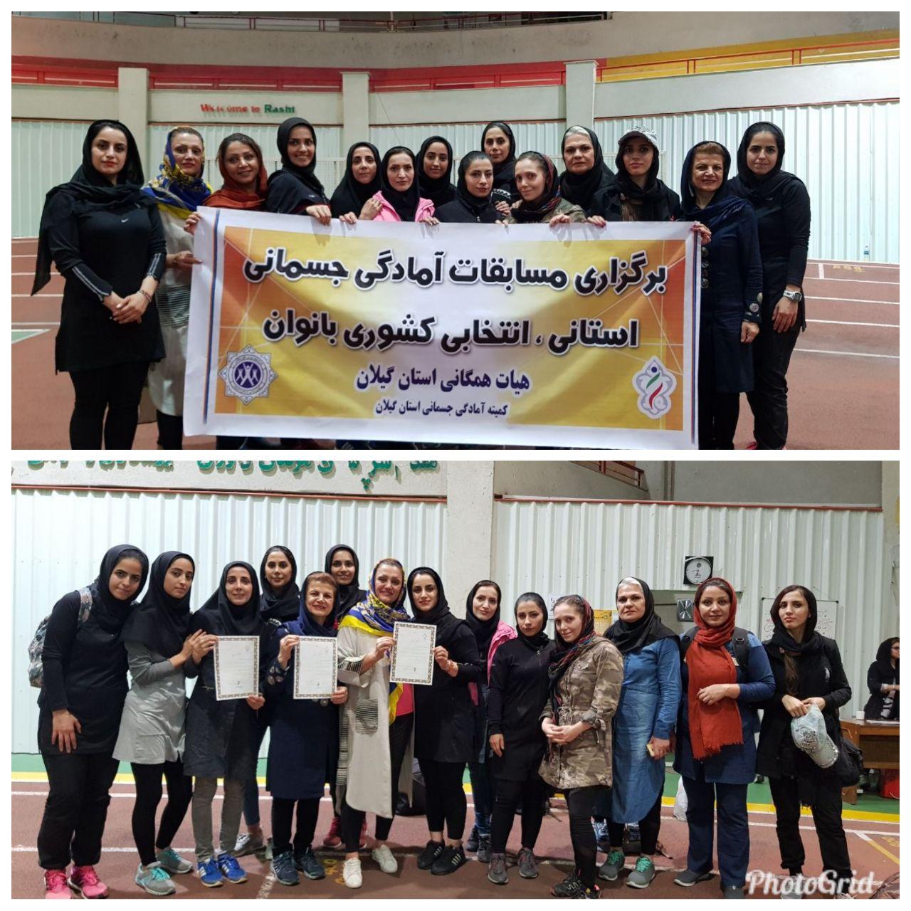 قهرمانی بانوان ورزشکار لاهیجانی در مسابقات استانی امادگی جسمانی