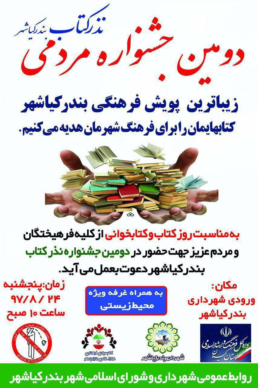 🎊دومین جشنواره مردمی نذر کتاب بندر کیاشهر به مناسبت روز کتاب و کتابخوانی📚📚📚  🍃 به همراه غرفه ویژه محیط زیستی🍃