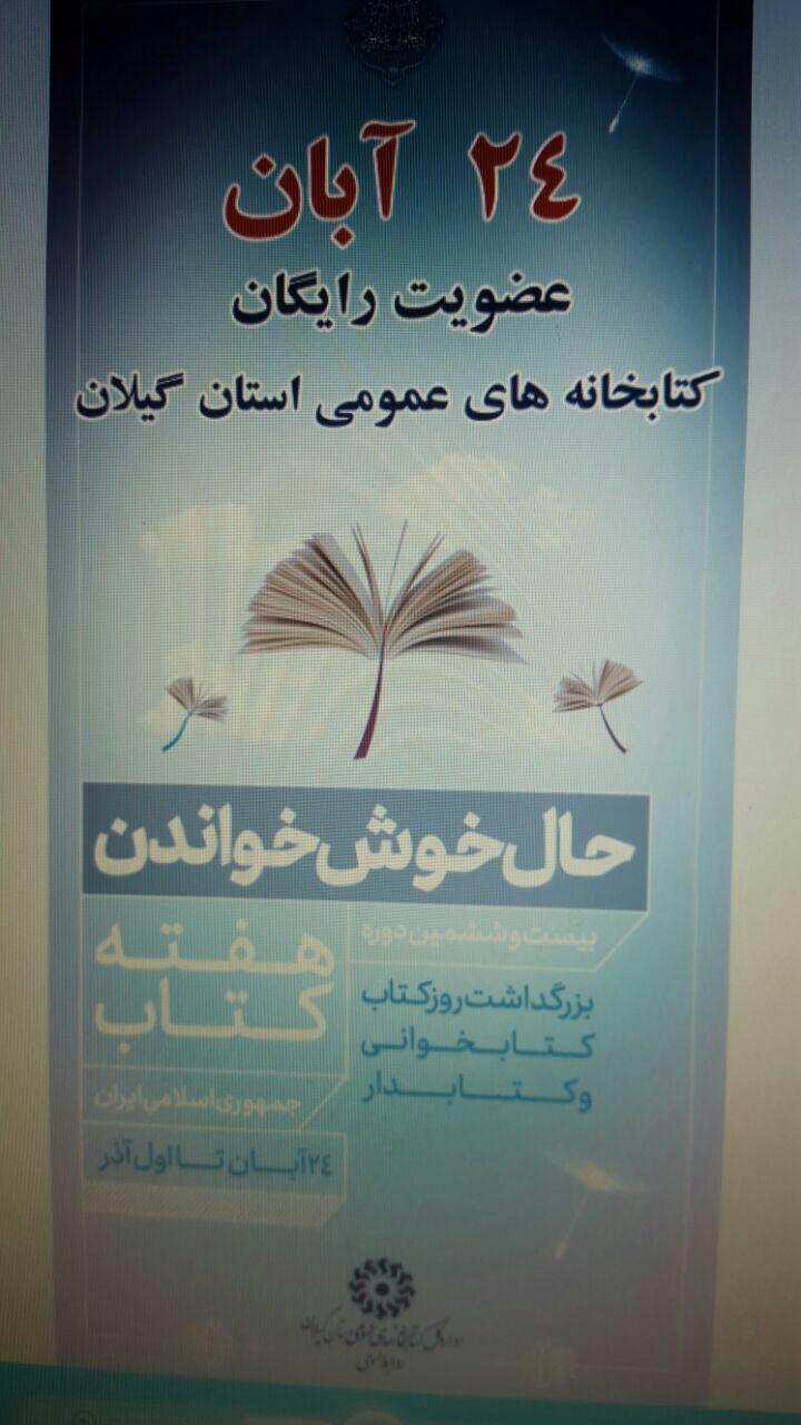 رییس اداره کتابخانه شهرستان لاهیجان: عضویت رایگان در کتابخانه های لاهیجان