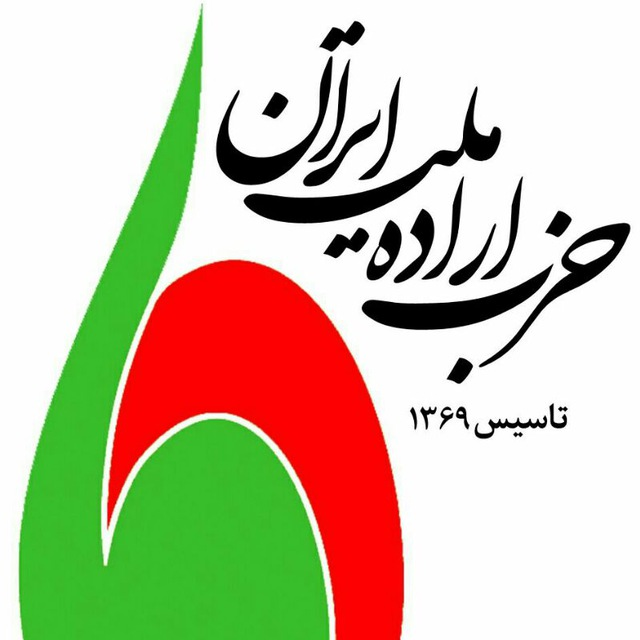 بیانیه حزب اراده ملت ایران شاخه لاهیجان پیرامون اتفاقات روزهای گذشته و سواستفاده  شبکههای معاند