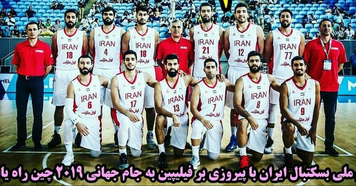 تیم ملی بسکتبال ایران به جام جهانی راه یافت