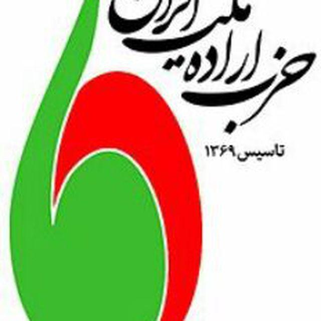 در پی برخی فضاسازی ها بعد از انتشار نامه جمعیت اصلاحطلبان لاهیجان؛  نامه سرگشاده دبیر حزب اراده ملت ایران در شهرستان لاهیجان