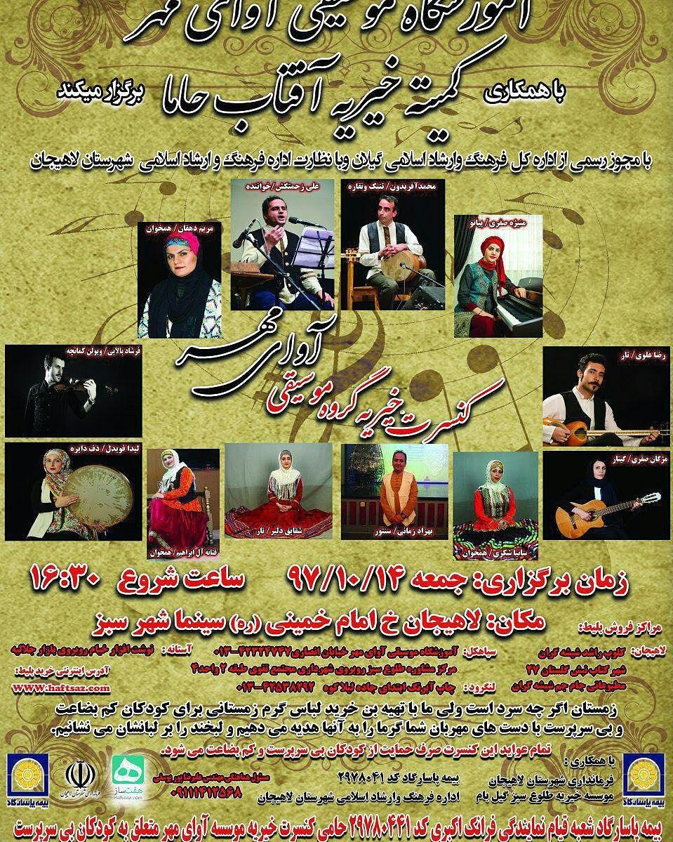 کمیته خیریه آفتاب حاما و گروه موسیقی آوای مهر همراه با کودکان کم بضاعت و بی سرپرست