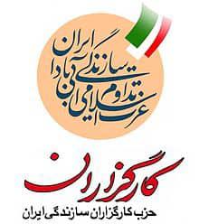 بیانیه ی حزب کارگزاران سازندگی استان گیلان به مناسبت سالروز پیروزی شکوهمند انقلاب اسلامی ایران