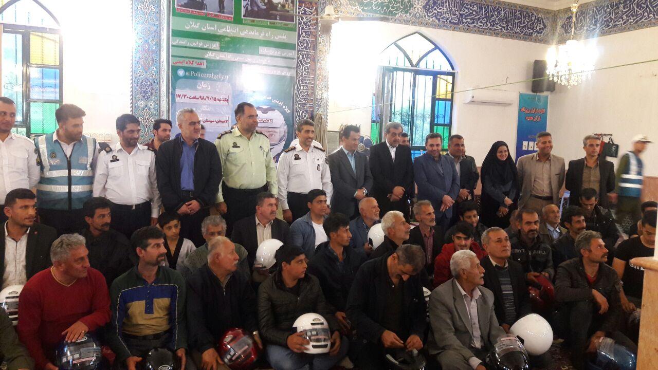 برگزاری مراسم اهدا کلاه ایمنی یکشنبه مورخ ۹۸/۰۲/۱۵در مسجد سوستان