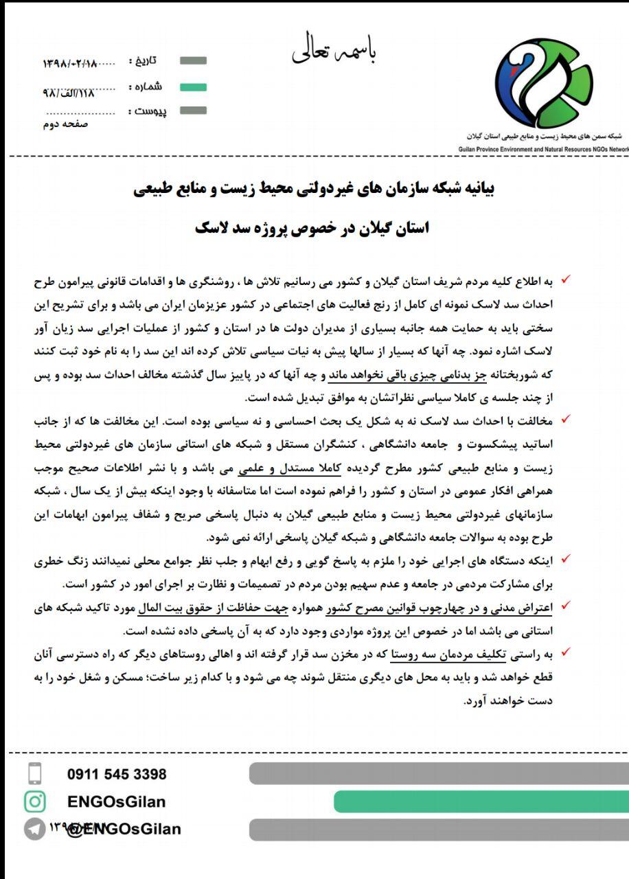 بیانیه شبکه سازمان های غیردولتی محیط زیست و منابع طبیعی استان گیلان در خصوص پروژه سد لاسک