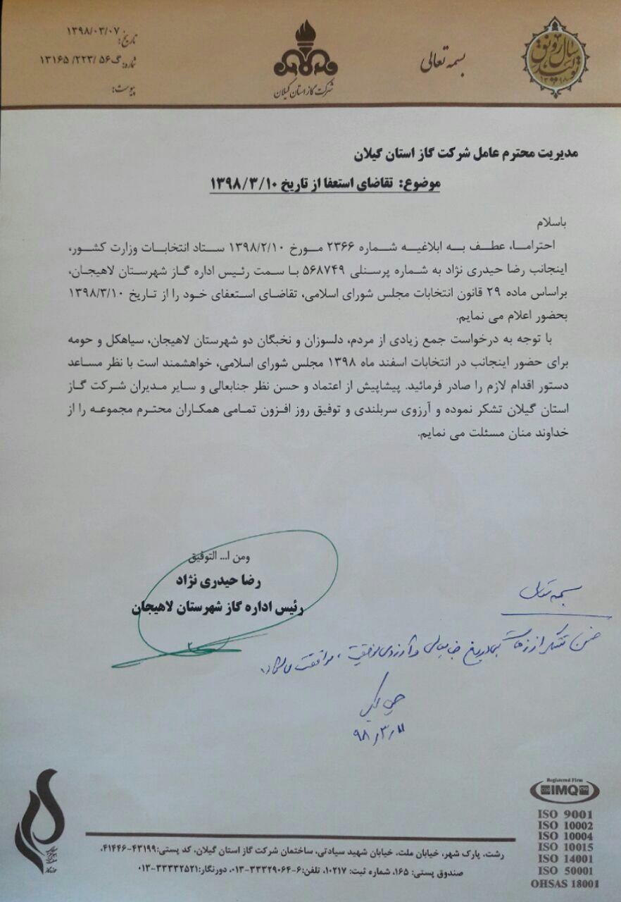 دکتر رضا حیدری نژاد در دومین روز مهلت استعفای، مدیران نامزد انتخابات یازدهمین دوره مجلس شورای اسلامی، استعفا کرد.