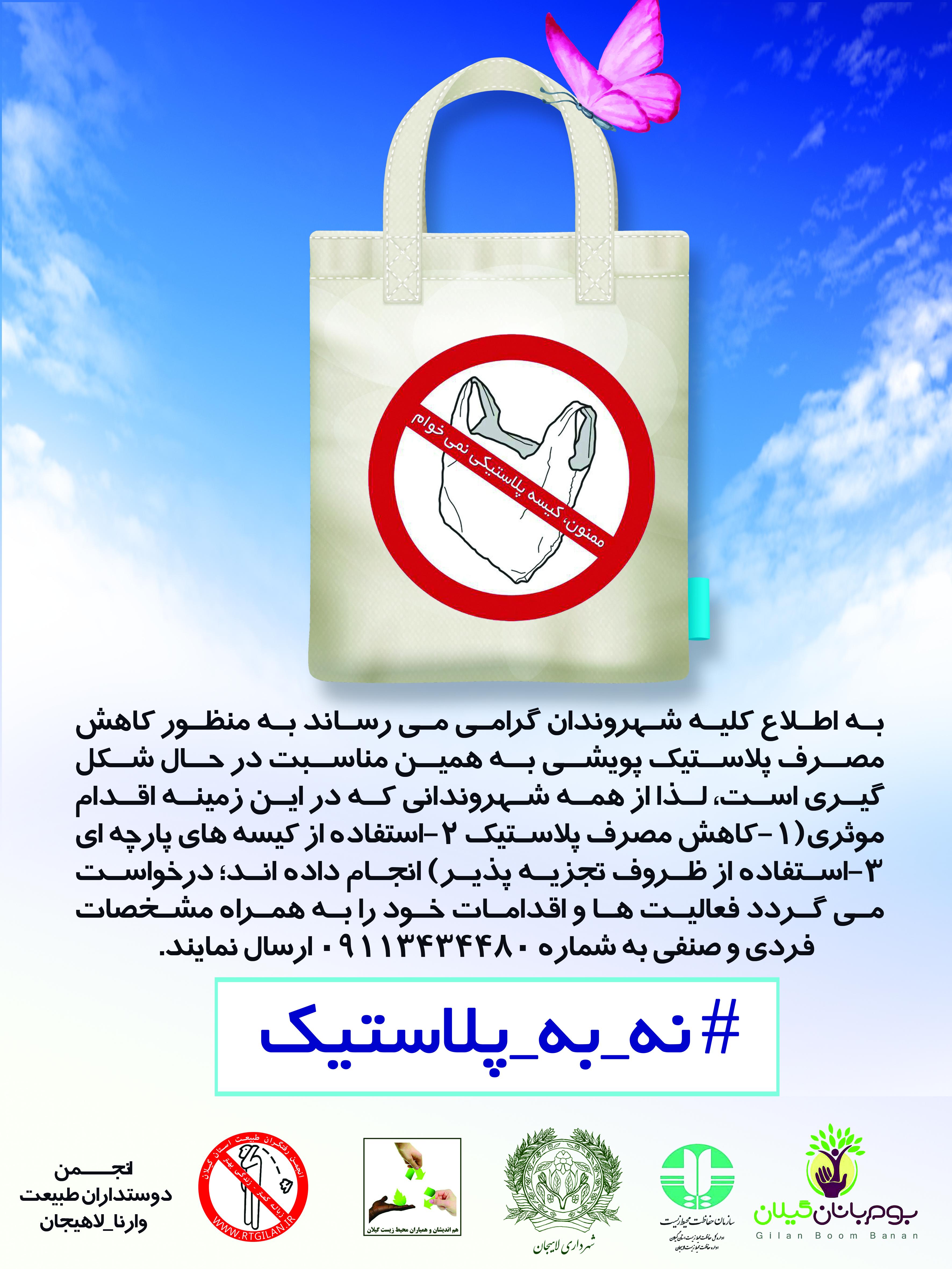 فهرست همراهان پویش #نه_به_پلاستیک در شهرستان لاهیجان…