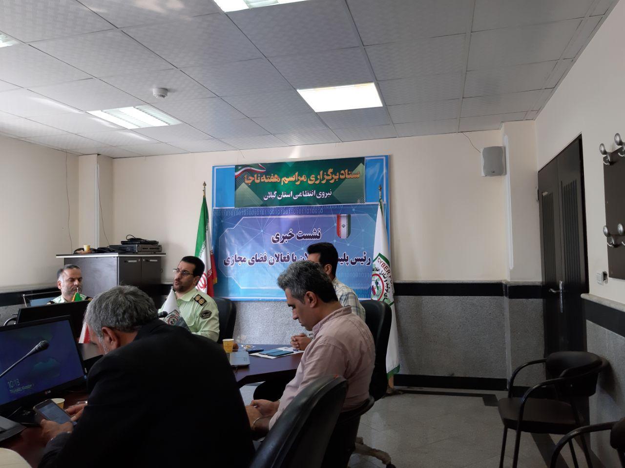رئیس پلیس فتای گیلان:  بیشتر کلاهبرداری مربوط به اینستاگرام است   شرط بندیهای اینترنتی در گیلان زیاد است