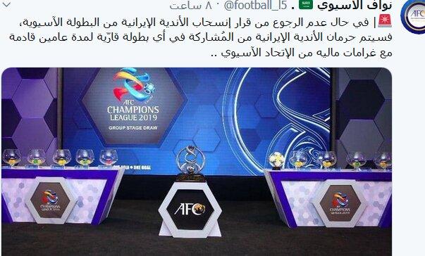 مدیران چهار باشگاه ایرانی در راستای حفظ شان و مصلحت کشور، دفاع از امن بودن ایرانو جلوگیری از دخالت سیاست برای تصمیم گیری در فوتبال،نامه مشترکی را به امضا رساندند و این نامه امروز برای رئیس کنفدراسیون فوتبال آسیا ارسال می شود