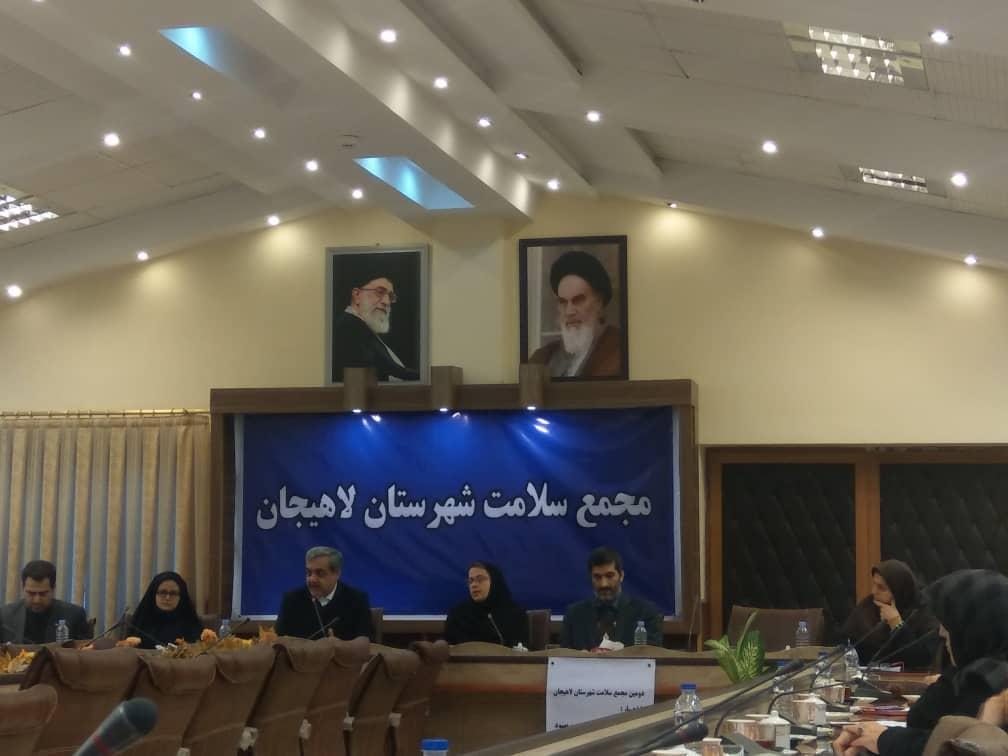 دومین مجمع سلامت شهرستان لاهیجان در مکان فرمانداری شهرستان لاهیجان برگزار شد