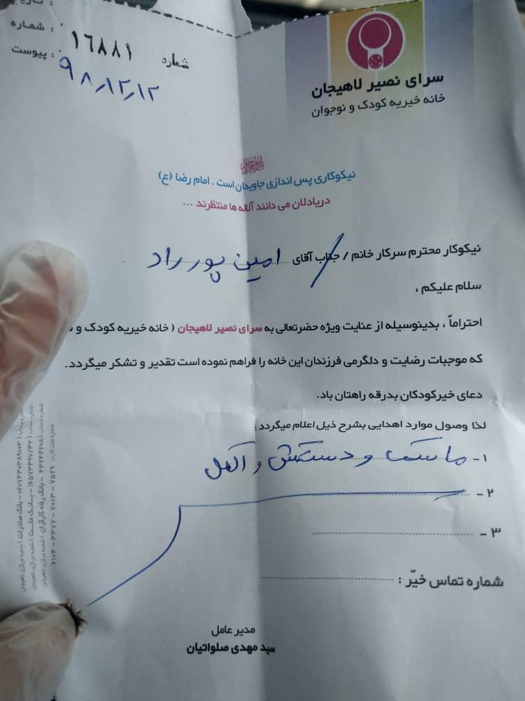 مرحله هفتم کمکها؛ ۹۸/۱۲/۱۳اقلام بهداشتی، طبی و پیشگیری اهدا شده  به بیمارستان دولتی دکتر پیروز لاهیجان و مردم لاهیجان؛