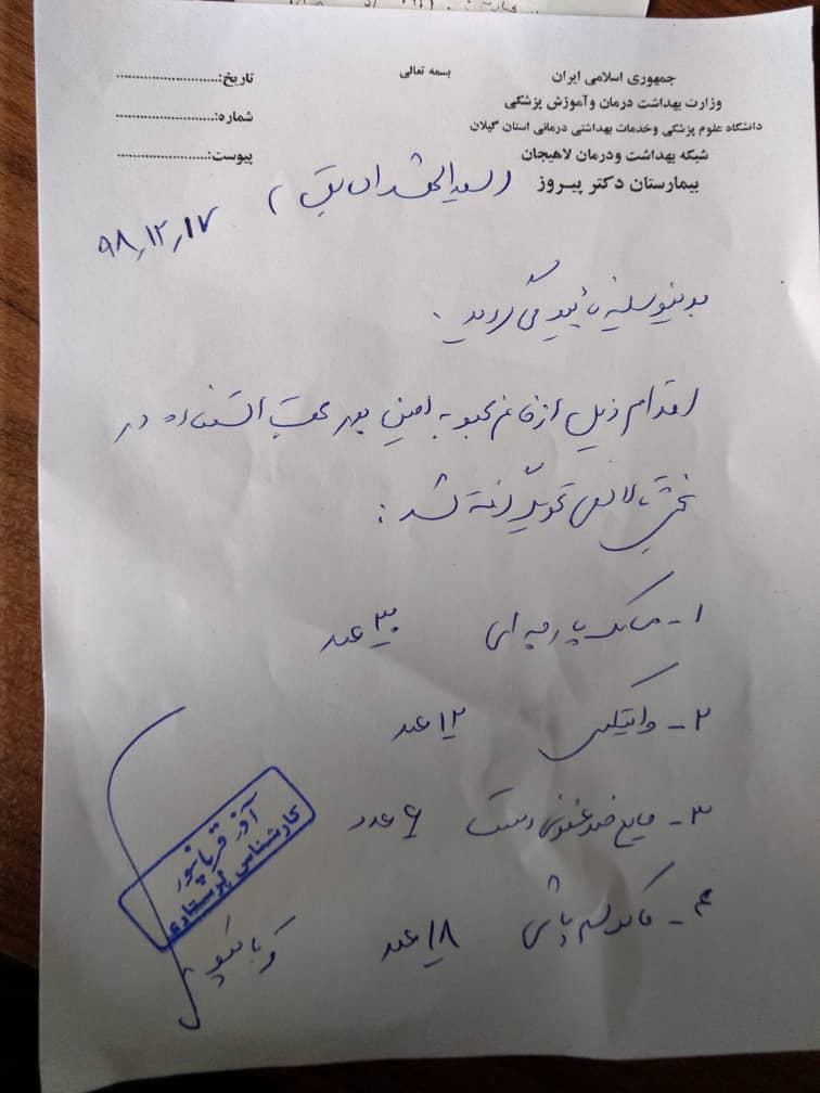 مرحله هشتم تا چهاردهم کمکهای گروه مردمی  گروه مردمی با لاهیجان؛ پشتیبان مبارزان با کرونا در بیمارستان