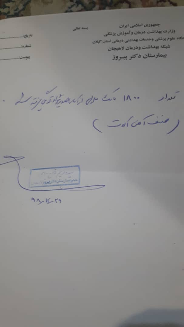 مرحله بیست و دوم تا بیست و هشتم کمکهای گروه مردمی با لاهیجان؛ پشتیبان مبارزان با کرونا در بیمارستان