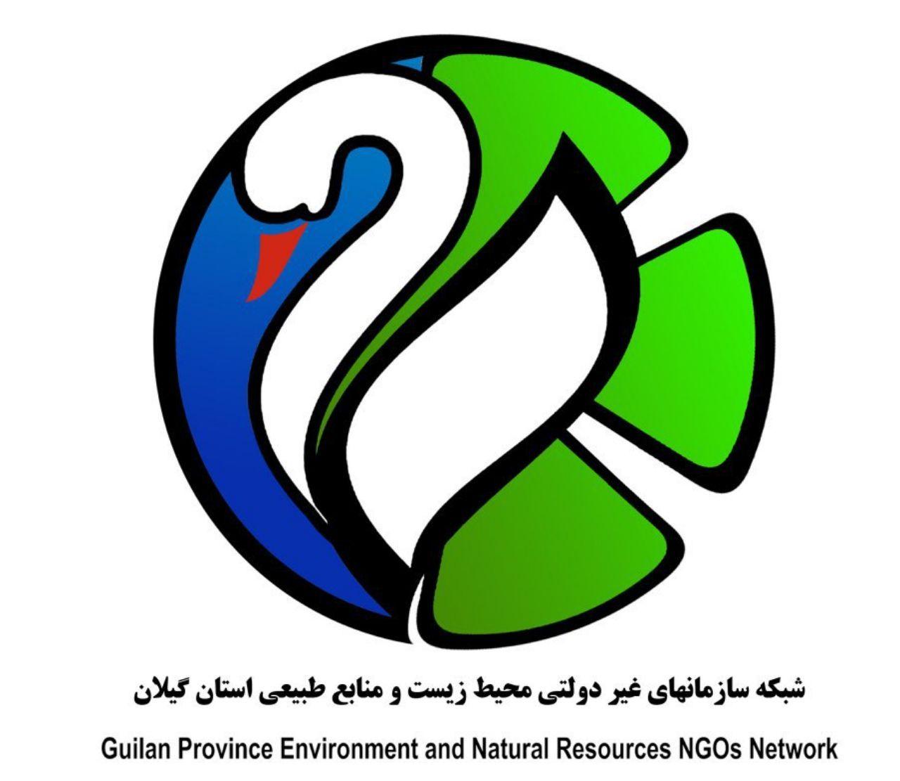 ✅ شبکه تشکل های غیردولتی محیط زیست و منابع طبیعی استان گیلان در پی شیوع ویروس کرونا Covid-19 در نامه ای به استاندار گیلان خواستار شد.