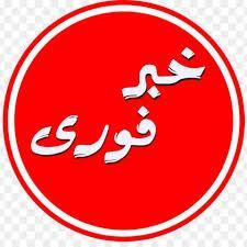 فرماندار شهرستان لاهیجان؛  🔸ورودی لاهیجان به زودی بسته خواهد شد