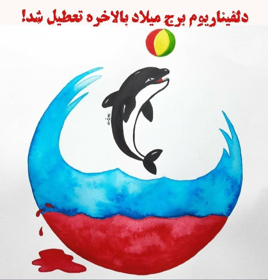 دلفیناریوم برج میلاد تهران رسماً تعطیل و دو پستاندار دریایی آن به جای دیگری منتقل خواهند شد.