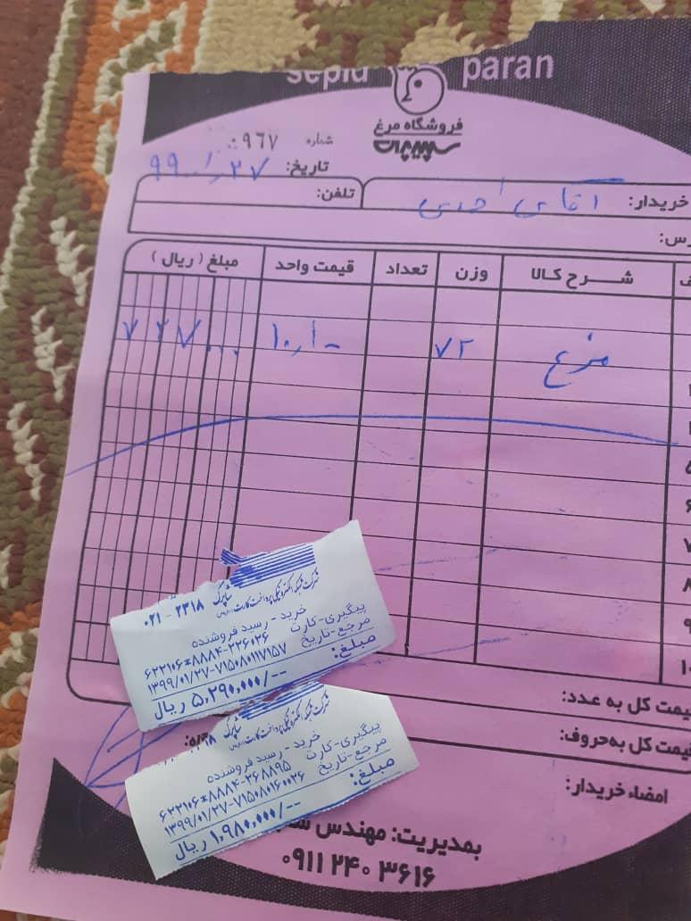 حماسه ای دیگر از گروه های مردمی شهرستان لاهیجان