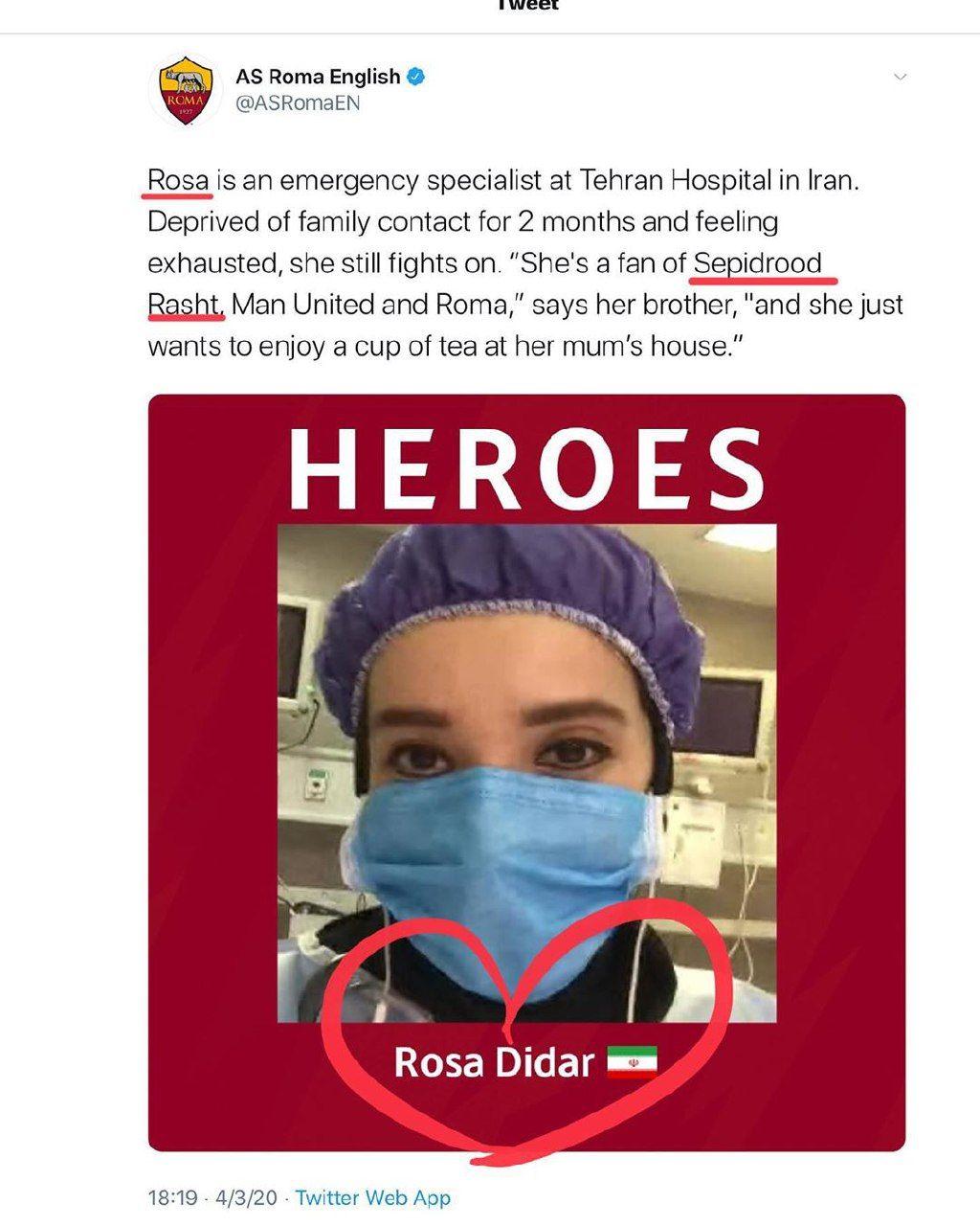 توئیت باشگاه رم درباره دختررشتی هوادارسپیدرود و رم که متخصص اورژانس است