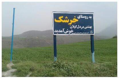 مصائب برداشت معدن خرشک؛ برداشت معادن در رودبار به هسته زمین رسید! / هر لحظه امکان دارد روستای خرشک در زیر رانش دفن شود!!