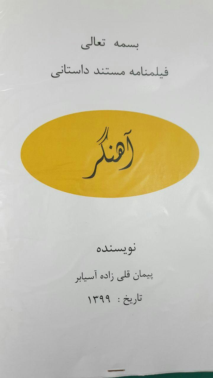 پس از تصویر برداری بخش اول #فیلم_داستانی_آهنگر در #استان_البرز بخش دوم این فیلم داستانی در #استان_گیلان به پایان رسید…
