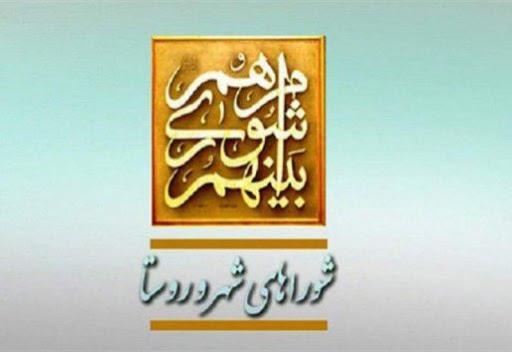 #شورا_عليه_شهر