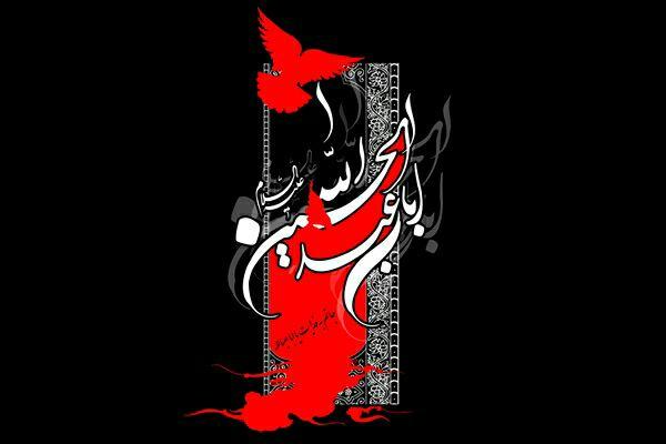 محرم آغاز سالی ست که در آن ظلمی بزرگ بر حسین (ع) و خاندان پیامبر اسلام رفت، ماه غم و اندوه دوستداران آل الله!