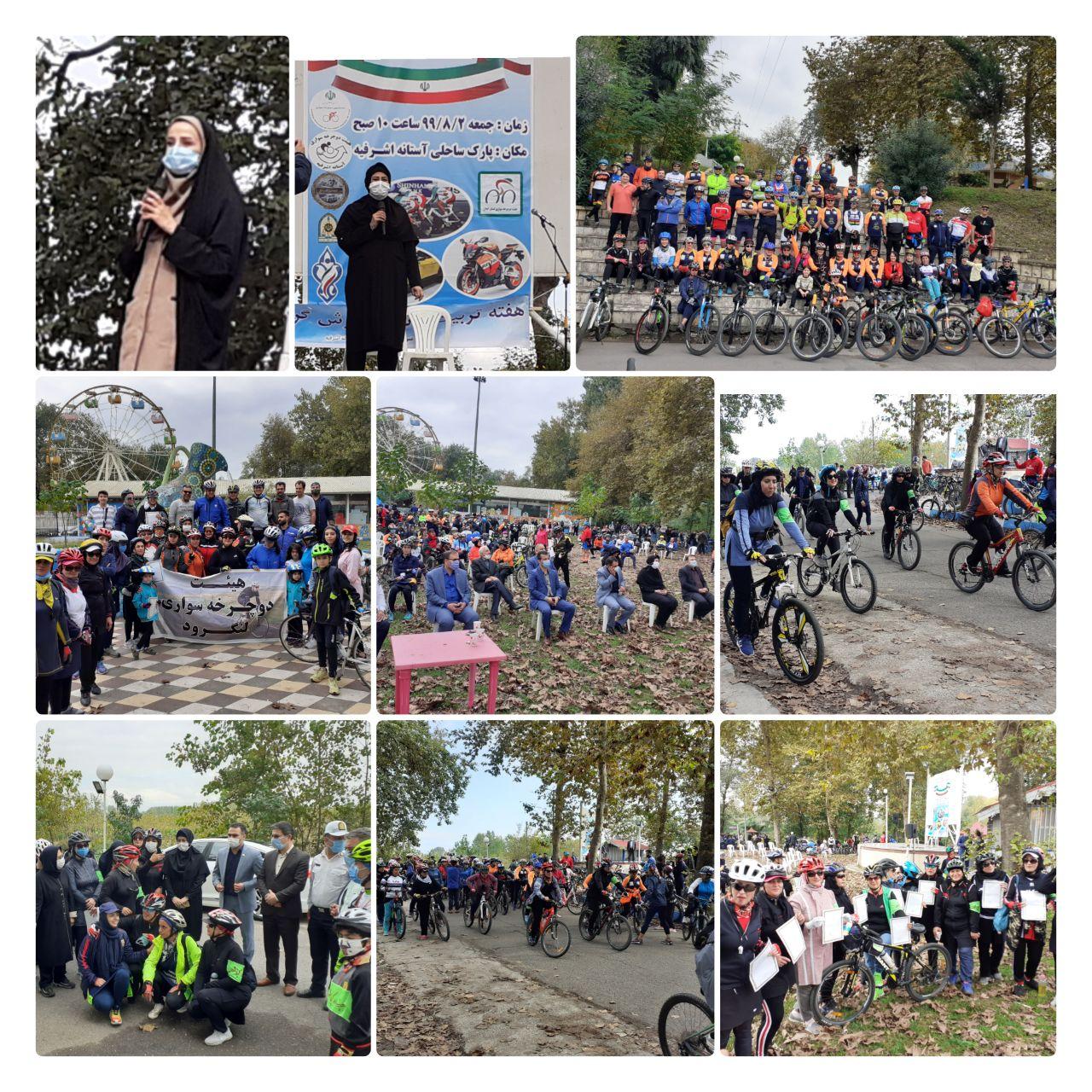 برگزاری همایش بزرگ دوچرخه ،موتور،ماشین شهرستان آستانه اشرفیه به مناسبت هفته تربیت بدنی و نیروی انتظامی