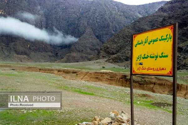 """شمارش معکوس برای حذف کامل یک سنگ نگاره """"تاریخی در خونگ اژدر"""" ایذه+ تصاویر"""