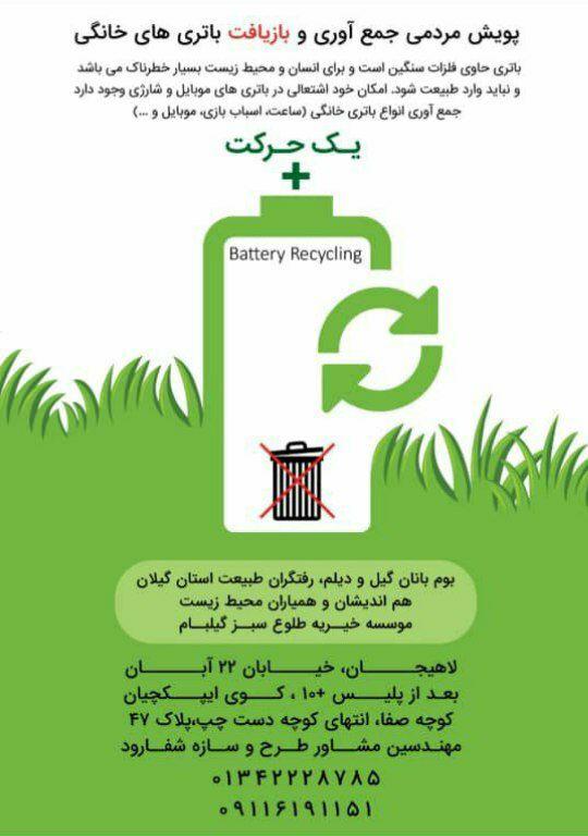 پویش مردمی جمع آوری و بازیافت باتری های خانگی #لاهیجان