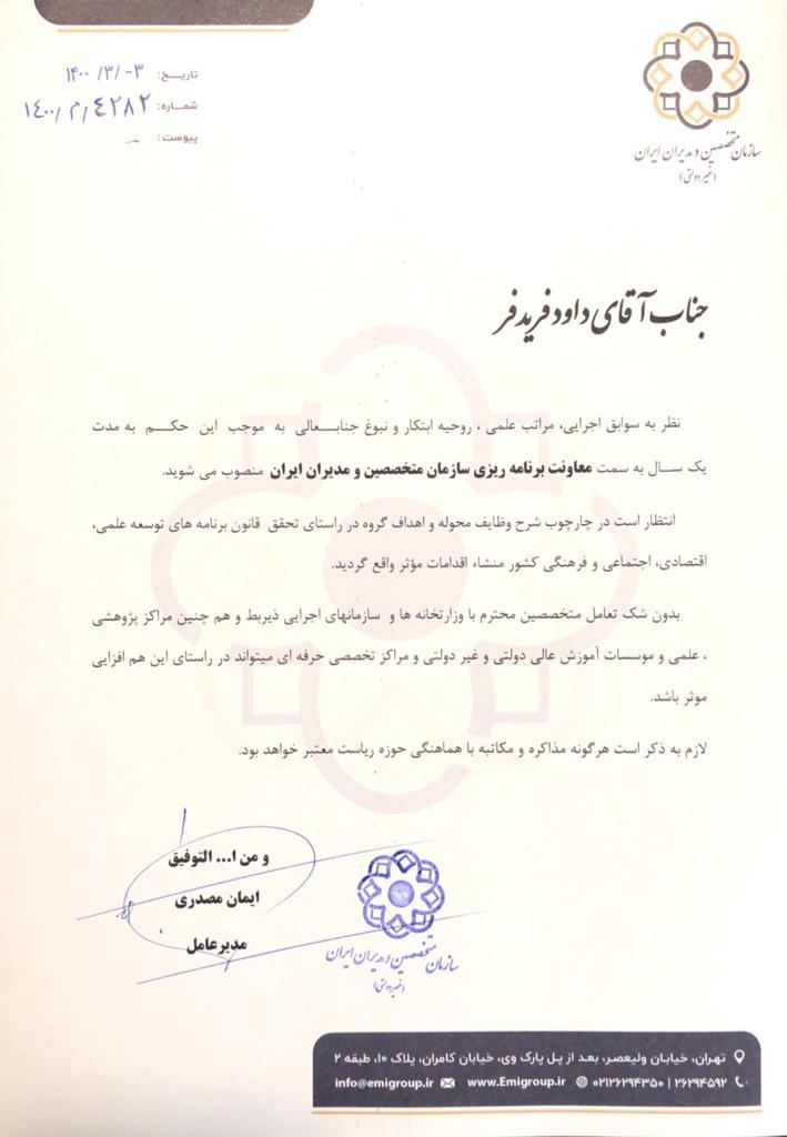 با حکم ایمان مصدری ؛ انتصاب یک سیاهکلی به سمت معاونت برنامه ریزی سازمان متخصصین و مدیران ایران