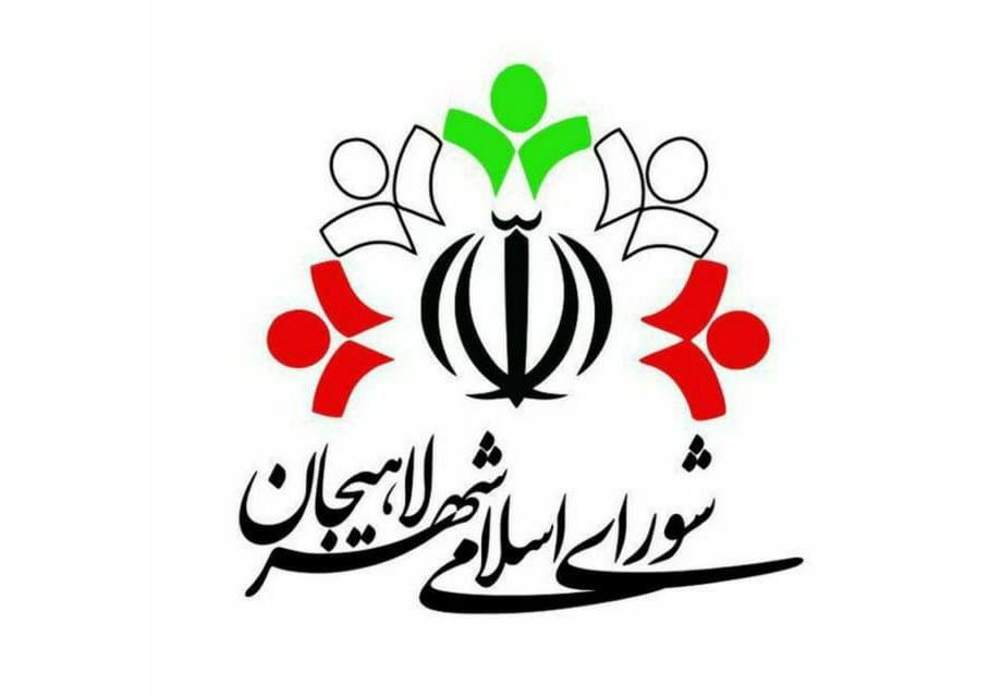 نتیجه انتخابات شورای شهر لاهیجان مشخص شد / خوشحال جایگزین پوریاسری شد